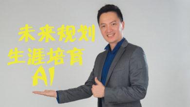 Photo of 黄家平博士:别像我这样, 35岁才开始规划人生!