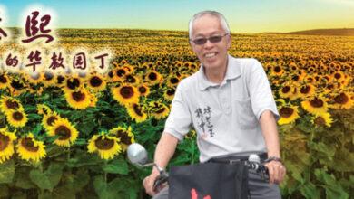 Photo of 华教园丁莫泰熙 教育终极目的: 我为什么活着? 我要做个怎样的人?
