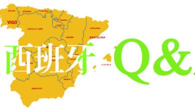 Photo of 留学西班牙常见问与答