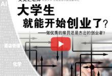 Photo of 【中国大学与你面对面】大学生就能开始创业了? ——做优秀的雇员还是杰出的创业者?