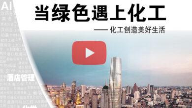 Photo of 【中国大学与你面对面】当绿色遇上化工 ——化工创造美好生活!