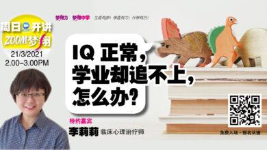 Photo of IQ正常,学业却追不上,怎么办?