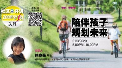Photo of 社区开讲-关丹: 陪伴孩子规划未来