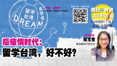 Photo of 疫情之后:留学台湾好不好-视频