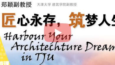 Photo of 【中国大学与你面对面】匠心永存,筑梦人生
