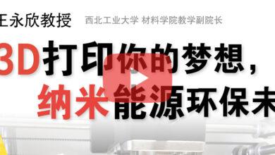 Photo of 【中国大学与你面对面】3D打印你的梦想, 纳米能源环保未来