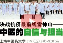 Photo of 中国大学与你面对面中医的自信与担当