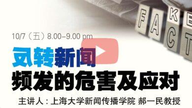 Photo of 中国大学与你面对面反转新闻频发的危害与应对