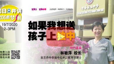 Photo of 独中,如何明智选?