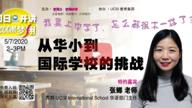 Photo of 从华小到国际学校 如何化挑战为胜战?