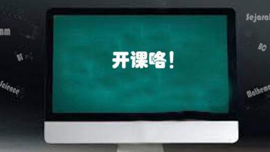 Photo of 疫情时期的国中网课……